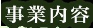 事業内容 | 株式会社日本殖産