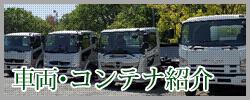 車両・コンテナ紹介