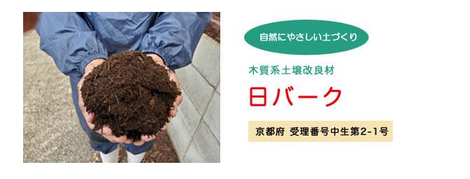 コーヒー粕堆肥