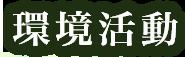 環境活動 | 株式会社日本殖産