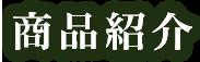 商品紹介 | 株式会社日本殖産