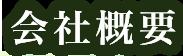 会社概要 | 株式会社日本殖産