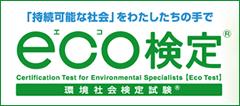 eco検定について