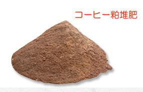 コーヒー粕堆肥の成分分析例